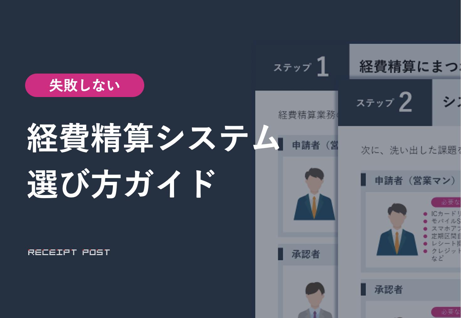 表紙_経費精算システム選び方ガイド