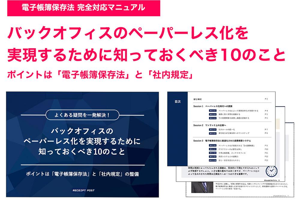 電子帳簿保存法_完全対応マニュアル_広告LP